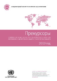 Cover Precursors and Chemicals Frequently Used in the Illicit Manufacture of Narcotic Drugs and Psychotropic Substances 2019 (Russian language)