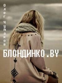 Cover Блондинко.BY