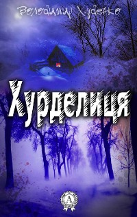 Cover Хурделиця