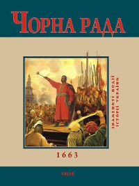 Cover Чорна Рада. 1663