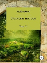 Cover Записки автора. Том III
