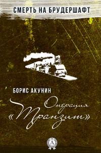 "Cover Операция ""Транзит"""