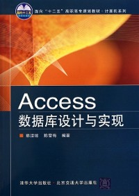 Cover Design and Realization of Access Database