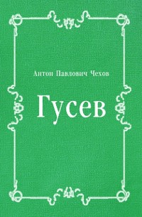 Cover Gusev (in Russian Language)