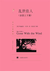 Cover Gone With the Wind (set of Volume I & II)