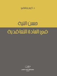 Cover حسن النية في المادة التعاقدية