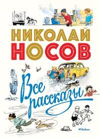 Cover Все рассказы