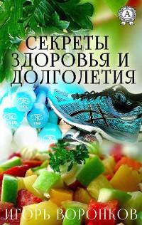 Cover Секреты здоровья и долголетия