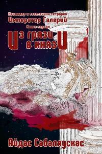 Cover Император Галерий. Нацлидер и ставленник тетрарха
