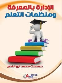 Cover الإدارة بالمعرفة ومنظمات التعلم