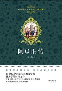 Cover True Story of Ah Q (Must-Read Extracurricular Literary Classics for Primary and Secondary School Students)