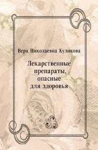 Cover Lekarstvennye preparaty, opasnye dlya zdorov'ya (in Russian Language)