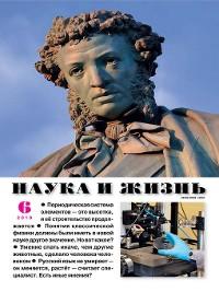 Cover Наука и жизнь №06/2019