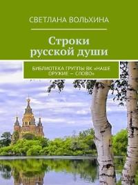 Cover Строки русскойдуши. Библиотека группы ВК «Наше оружие– слово»