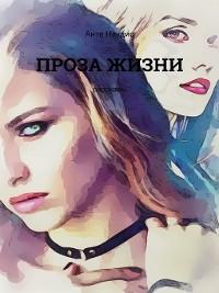 Cover Проза жизни. Рассказы