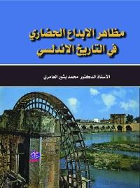 Cover مظاهر الإبداع الحضاري في التاريخ الأندلسي