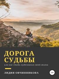 Cover Дорога судьбы