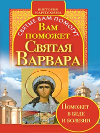 Cover Вам поможет святая Варвара