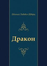 Cover Drakon (in Russian Language)