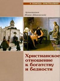 Cover Христианское отношение к богатству и бедности