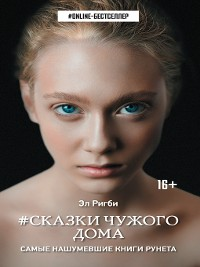 Cover #Сказки чужого дома