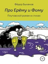 Cover Про Ерёму и Фому
