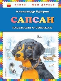 Cover Сапсан. Рассказы о собаках
