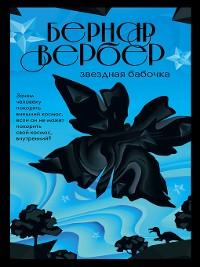 Cover Звездная бабочка
