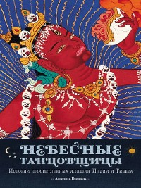 Cover Небесные танцовщицы. Истории просветленных женщин Индии и Тибета