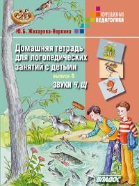Cover Домашняя тетрадь для логопедических занятий с детьми. Выпуск 8. Звуки Ч, Щ