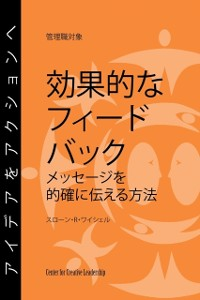 Cover Feedback That Works: How to Build and Deliver Your Message, First Edition (Japanese)