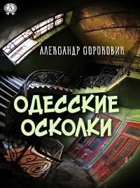 Cover Одесские осколки