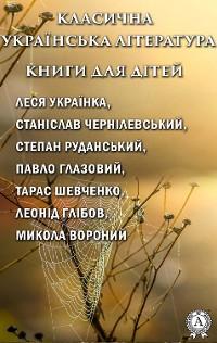 Cover Класична українська література. Книги для дітей