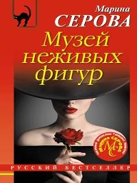 Cover Музей неживых фигур