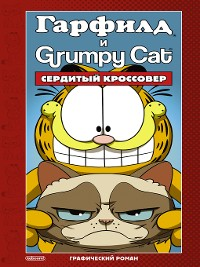 Cover Гарфилд и Grumpy cat. Сердитый кроссовер