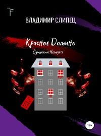 Cover Красное Домино
