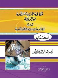 Cover مكافحة الجريمة المنظمة عبر الوطنية في ضوء أحكام الشريعة الإسلامية والأنطمة السعودية