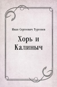 Cover Hor' i Kalinych (in Russian Language)
