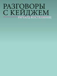 Cover Разговоры с Кейджем