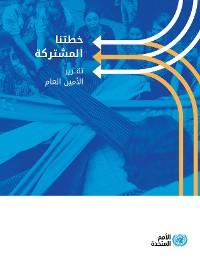 Cover Our Common Agenda - Report of the Secretary-General (Arabic language)