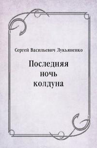 Cover Poslednyaya noch' kolduna (in Russian Language)