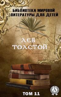 Cover Лев Толстой. Том 11 (Библиотека мировой литературы для детей)
