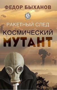 Cover Ракетный след. Космический мутант