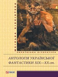 Cover Антологія української фантастики XIX—XXст.
