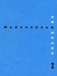 Cover Наследие. Том 2