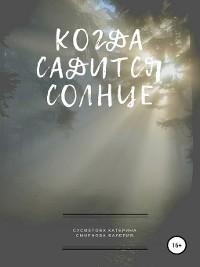 Cover Когда садится солнце