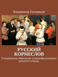 Cover Русский корнеслов. Окорневом образном словообразовании русского языка