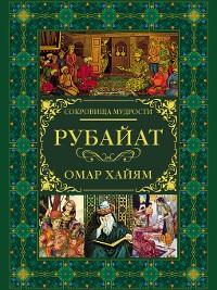 Cover Рубайат