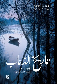 Cover History of Wolves Arabic