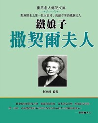 Cover Iron Lady
